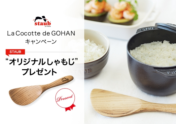 gohan_shamoji_610x430